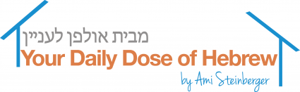 Ulpan La-Inyan - Your Daily Dose of Hebrew