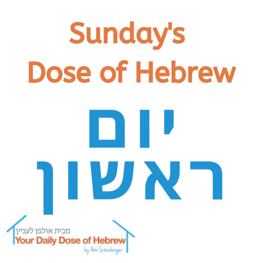 """how to say """"holiest"""" in Hebrew"""