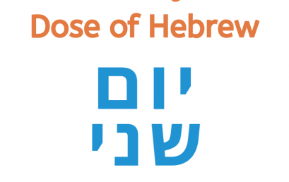 "how to say ""after you"" in Hebrew"
