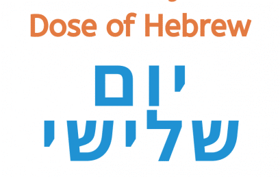 """how to say """"a stroke of brilliance"""" in Hebrew"""